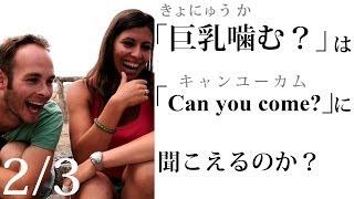 空耳アワード 外国人に空耳英語は通じるのだろうか 2/3 【日本語字幕付き】(巨乳噛む?│わしゃ、変│寝具破損)Soramimi English 2/3 [Japanese Sub] thumbnail