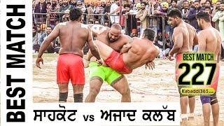#227 Best Match:- SHAHKOT vs AZAD KABADDI CLUB (Anandpur Sahib Kabaddi Cup 2017)