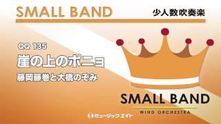 【QQ-135】崖の上のポニョ(演奏:鹿本・ウインド・オーケストラ) ミュージックエイトHP http:www.music8.com/