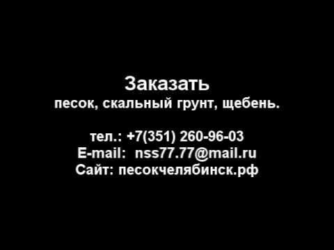 Песок Челябинск. Заказать.