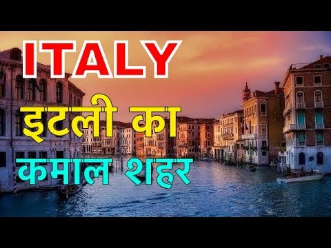 ITALY FACTS IN HINDI || सिर्फ़ 4 घंटे  कम करते है || AMAZING AND FUN FACTS ABOUT ITALY