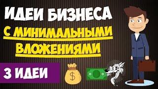 видео малый бизнес с нуля идеи