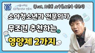 소아청소년과 의사 표진원이 추천하는 영양제 [비타민D,…