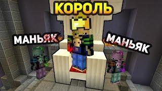 КАК СТАТЬ КОРОЛЁМ УБИЙЦ В МАЙНКРАФТЕ?! - (Minecraft Murder Mystery)