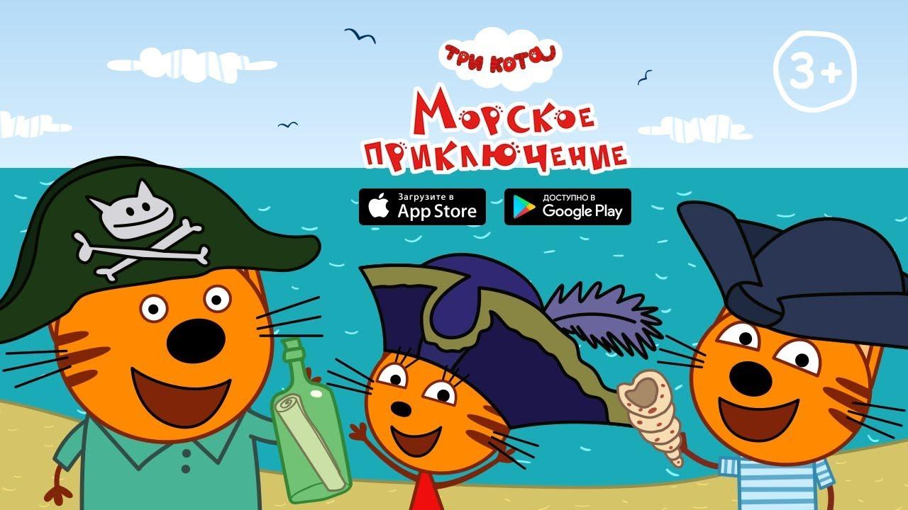 Три Кота: Морское Приключение, вперед за сокровищами! (Новая игра на iOS и Android)
