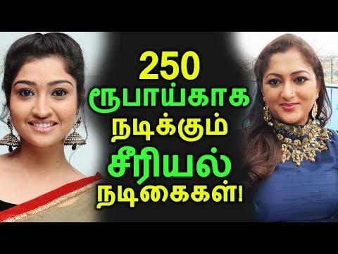 250 ரூபாய்காக நடிக்கும் சீரியல் நடிகைகள்!   Tamil Cinema News   Kollywood News   Latest Seithigal