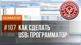 Как сделать USBi программатор для SigmaStudio