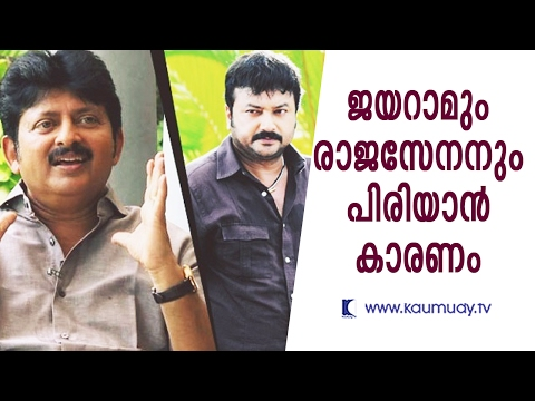 Rajasenan reveals the reason to keep distance with Jayaram | Kaumudy TV