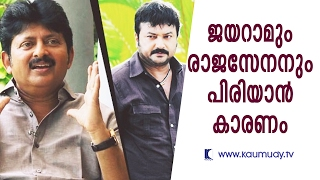 Rajasenan+reveals+the+reason+to+keep+distance+with+Jayaram+%7C+Kaumudy+TV