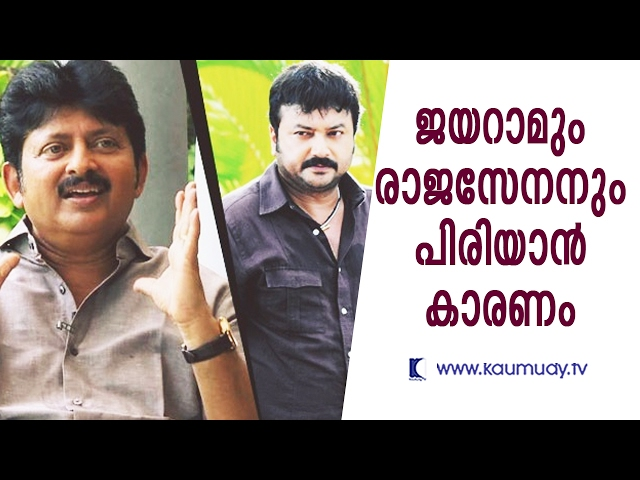 Rajasenan reveals the reason to keep distance with Jayaram   Kaumudy TV