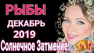 РЫБЫ ДЕКАБРЬ 2019/ СОЛНЕЧНОЕ ЗАТМЕНИЕ 26 ДЕКАБРЯ 2019 для РЫБ