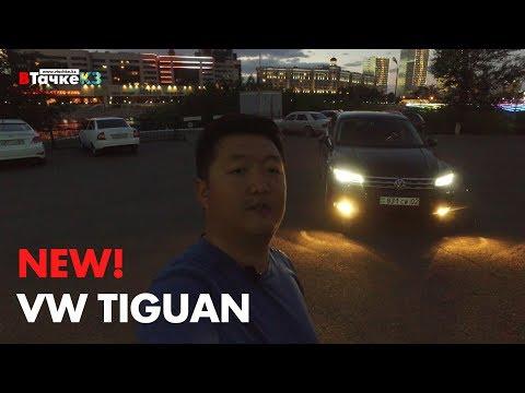 Тест драйв Volkswagen Tiguan NEW 2016-2017 - В Тачке KZ