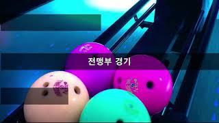 2021년 제11회 강원도시각볼링동호인 온라인생활체육대…
