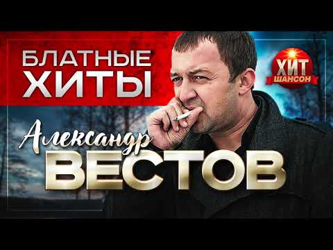 Александр Вестов -  Блатные Хиты
