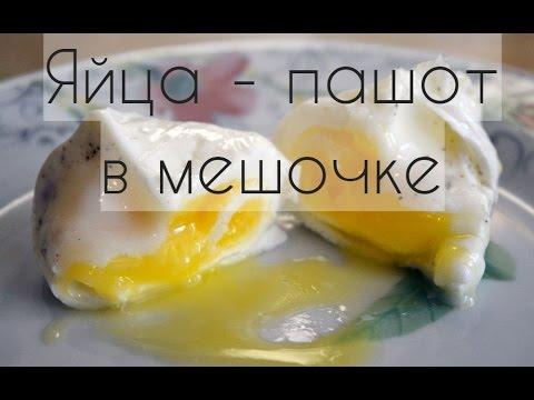 Яйца пашот в пленке
