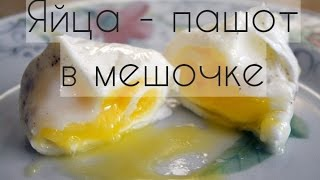 очень простой рецепт: ЯЙЦА-ПАШОТ в мешочке/ для завтрака!