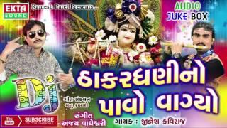 DJ Thakardhani No Pavo Vagyo || Jignesh Kaviraj 2017 || Dj Non Stop || Gujarati Dj Mix Songs 2017