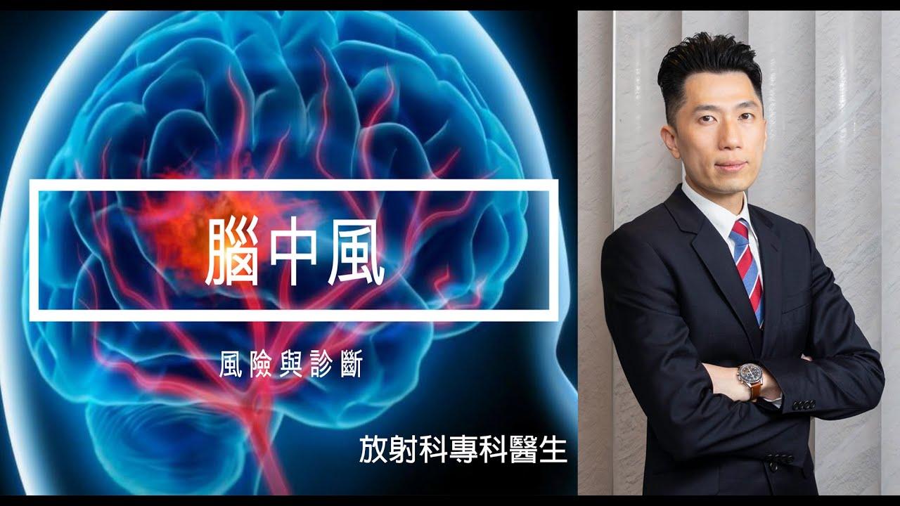 腦中風 (放射科專科岑承輝醫生) - YouTube