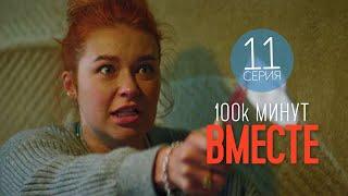 100 тысяч минут вместе - 11 серия - Лирическая комедия | Лучшие Сериалы, новинки кино 2021