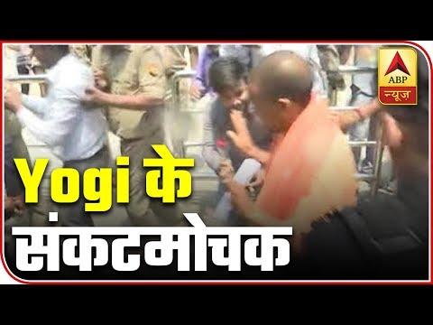 UP CM Yogi Adityanath reaches Sankatmochan temple amid ban