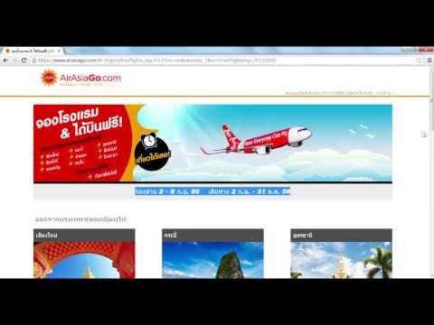 วิธีจองโปร airasiago จองโรงแรม แถมตั๋วเครื่องบินฟรี