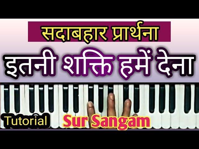 इतनी शक्ति हमें देना दाता I harmonium I Piano I keyboard I Sur Sangam Bhajan