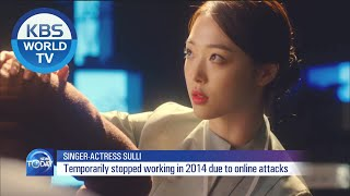 Cyberbullying and Death of K-pop Star Sulli (설리) [KBS WORLD News Today / ENG / 2019.10.16]
