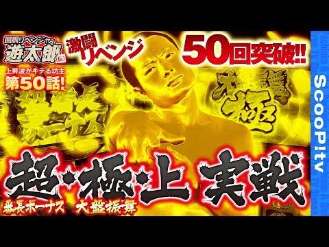 回胴リベンジャー遊太郎 vol.50