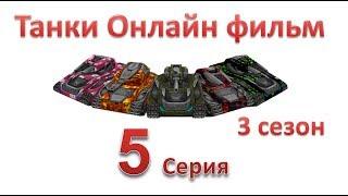 Танки Онлайн фильм - 3 Сезон 5 Серия