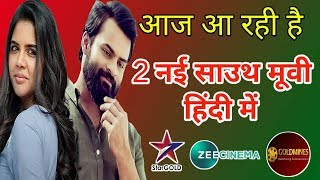 2 Upcoming New South Hindi Dubbed Movies 2019   Sai Dharam Tez Upcoming South Indian Movie   MR109
