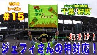 町田戦の試合後に、ジェフィさんに挨拶ができました!ファンサービスが...