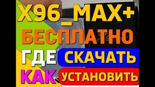 X96max+ где и как скачать, установить крутые приложения бесплатно