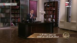 وإن أفتوك - الحلقة الثامنة والعشرين ـ 28 إبريل 2017 ..