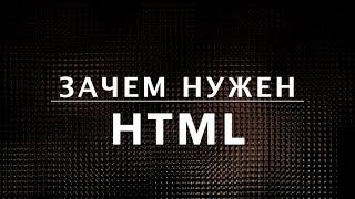 Зачем нужен язык HTML