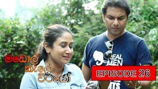 මඩොල් කැලේ වීරයෝ | Madol Kele Weerayo | Episode - 26 | Sirasa TV Thumbnail