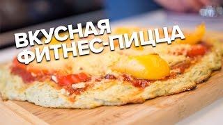 Вкусная фитнес-пицца! Готовим в первый раз!(Спортивное питание: http://www.okfit.ru/ В этом выпуске мы решили попробовать приготовить вкусную пиццу, основанную..., 2016-06-30T18:29:15.000Z)