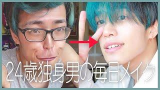 【初公開】24歳・独身男の嵐を呼ぶ毎日メイク Everyday Makeup!