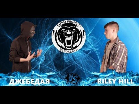#SLOVOYAROSLAVL-  Джебедая VS  Riley Hill  (2 КВАЛИФИКАЦИЯ)