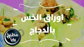 أوراق الخس بحشوة الدجاج وصلصة الخردل وجبن البارميجانو - روان التميمي