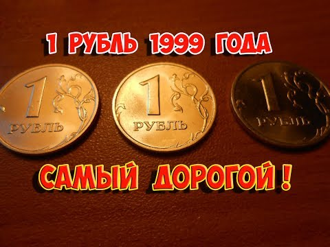 Стоимость редких монет. Как распознать дорогие монеты России достоинством 1 рубль 1999 года