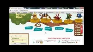 Money Birds заработок в интернете на яйцах и курицах от 1000 рублей в день! Money Birds МЛМ игра.