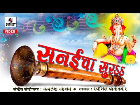 Sanaicha Sur - Shri Ganpati Bhaktigeet - Sumeet Music