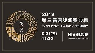 2018 第三屆唐獎頒獎典禮 TANG PRIZE AWARD CEREMONY