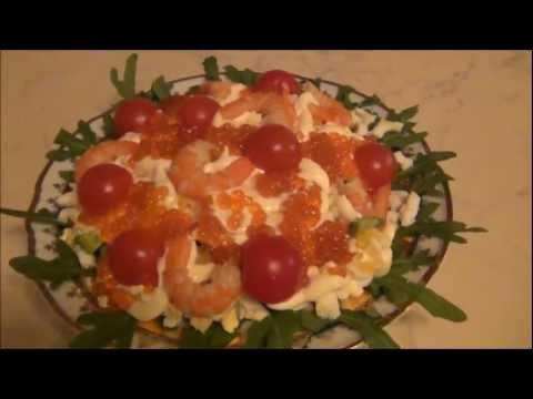 Салат с авокадо, Блюда из креветок, рецепты с фото на