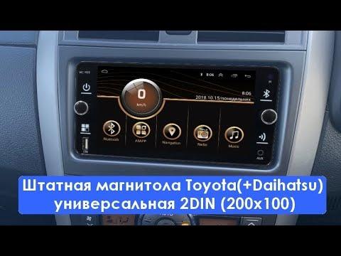 Штатная магнитола Toyota(+Daihatsu) универсальная 2DIN (200x100) Android TA-7001-2T