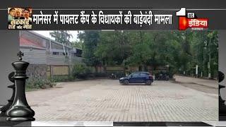 Sachin Pilot खेमे के विधायक मानेसर से हुए शिफ्ट | Rajasthan Political Crisis