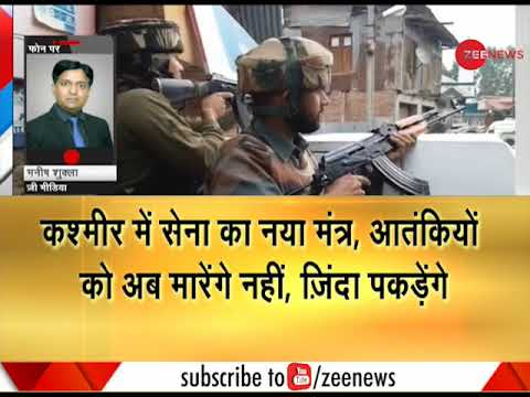 Special Breaking: In J&K, 'Catch Them Alive' is Indian Army's new mantra against terrorists