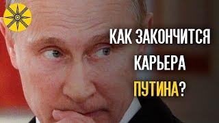Как закончится карьера Путина?
