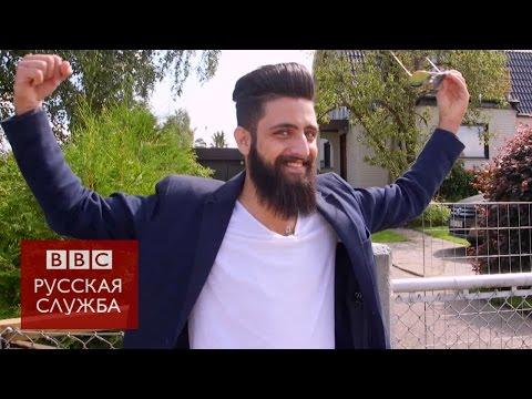 Сирийский беженец советует: Не приезжайте в Швецию - BBC Russian