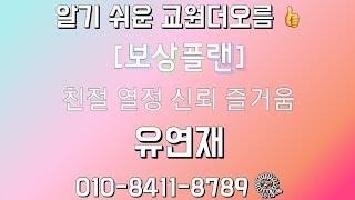 [교원더오름] 알기 쉬운 교원더오름 ? [보상플랜] (…